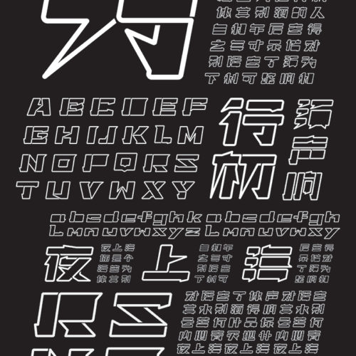 Design Spectrum 設計光譜 Exhibitors stories 設計師與創作故事 Speech Bubble Font