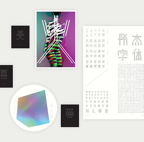 Design Spectrum 設計光譜 Exhibitors stories 設計師與創作故事 TONG-JIE TYPEFACE