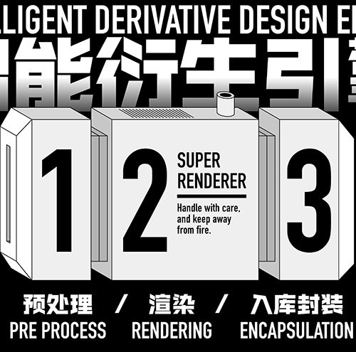 Design Spectrum 設計光譜 Exhibitors stories 設計師與創作故事 100 REEJI Intelligent Derivative Fonts