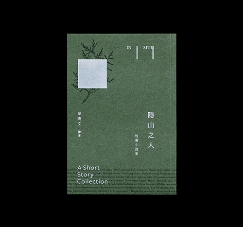 Design Spectrum 設計光譜 Exhibitors stories 設計師與創作故事 IN SITU – A Short Story Collection