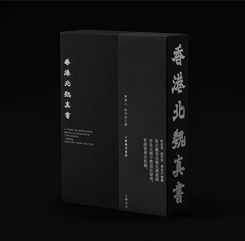 Design Spectrum 設計光譜 Exhibitors stories 設計師與創作故事 Zansyu – A Study on Hong Kong Beiwei Calligraphy & Type Design