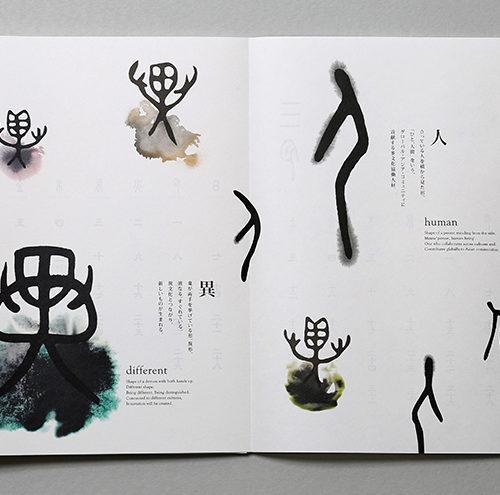 Design Spectrum 設計光譜 Exhibitors stories 設計師與創作故事 RITSUMEIKAN SHINPU