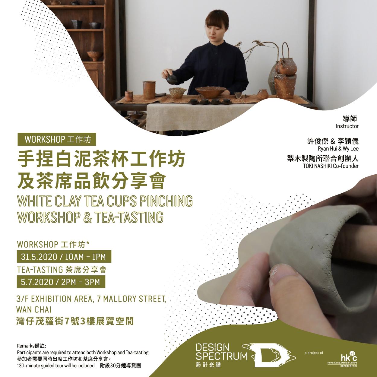 Design Spectrumwhite_clay_workshop