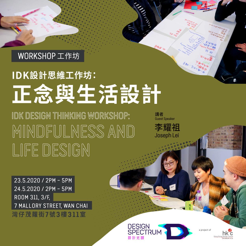 Design Spectrumidk-design-thinking-workshop-mindfulness-and-life-design