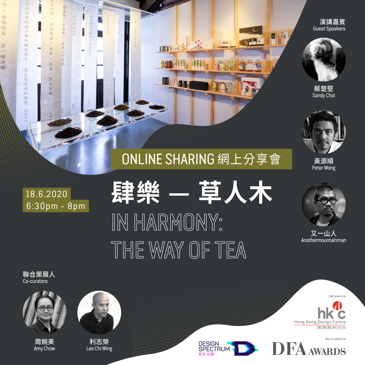 Design Spectrumin_harmony_the_way_of_tea_sharing