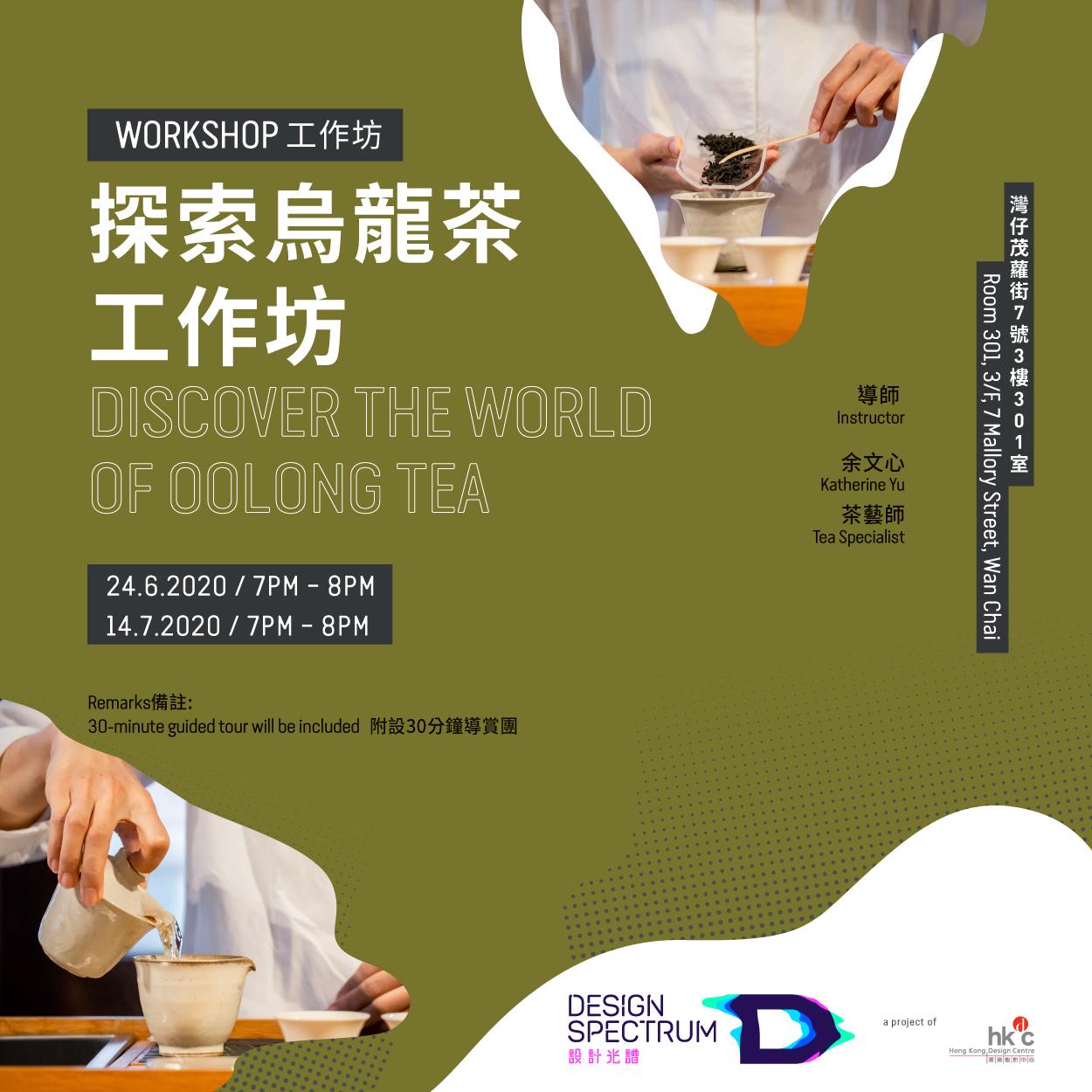 Design Spectrumdiscover-the-world-of-oolong-tea