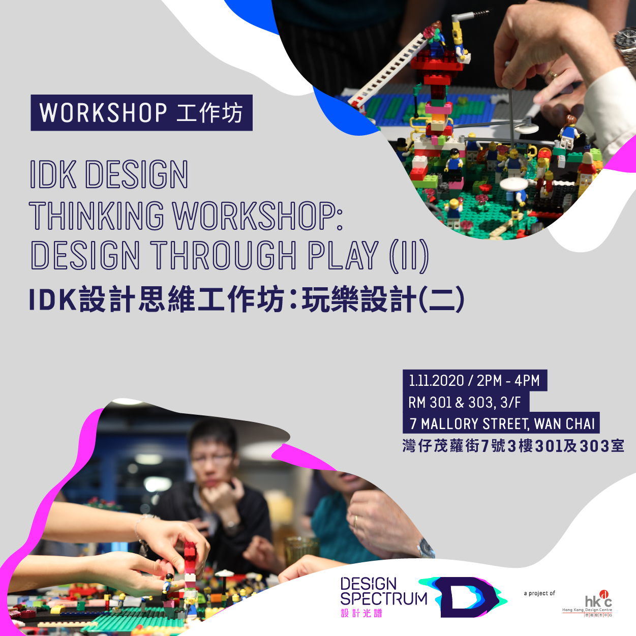 Design Spectrumidk-design-thinking-workshops-designing-through-play-2