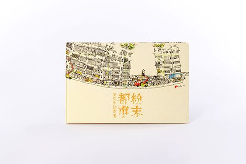 Design Spectrum 設計光譜 Exhibitors stories 設計師與創作故事 Powder City – Hong Kong in Disappearance