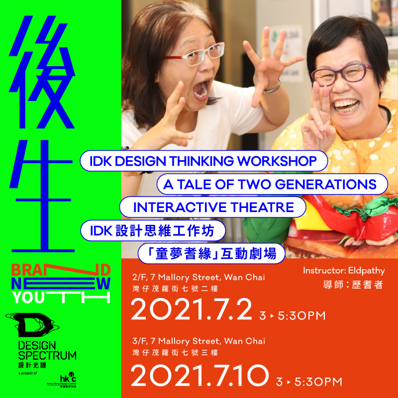 Design Spectrumidk-design-thinking-workshop-a-tale-of-two-generations-interactive-theatre